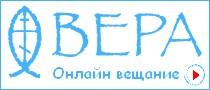 Православное радио