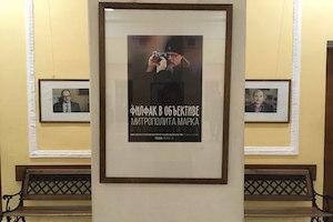 На факультете филологии Рязанского государственного университета открылась фотовыставка работ митрополита Марка