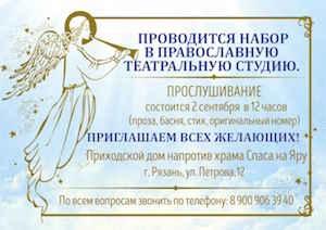 Проводится набор в Православную театральную студию