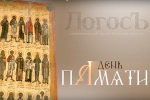 День памяти: икона Божией Матери