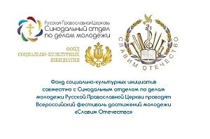 Всероссийский фестиваль достижений молодежи «Славим Отечество» приглашает к участию!