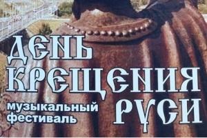 На Почтовой в честь дня Крещения Руси состоится праздничный концерт