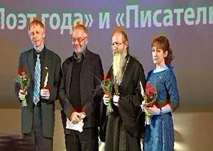 Лауреатом премии «Поэт года» в номинации «Песни» стал клирик Рязанской епархии протоиерей Георгий Галахов